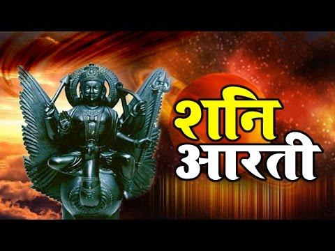 Xxx Mp4 Shani Dev Aarti With Lyrics शनिदेव आरती Jay Jay Shani Dev Rakesh Kala 3gp Sex