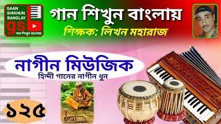 Nagin Music; গান শিখুন বাংলায়; Learn Music in Bangla; Gaan Shikhun Banglay