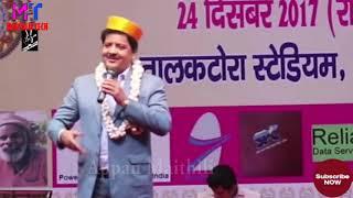 Udit Narayan MAITHILI stage show|kani hasiyo n Sajni by Udit Narayan MAITHILI song|