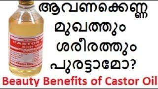 ആവണക്കെണ്ണ(Castor oil) ശരീരത്തിലും മുഖത്തും പുരട്ടാമോ?Beauty benefits of Castor Oil