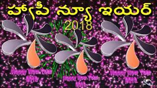 0 442 Telugu Words Happy New year  Whatsapp Greeting Wishes by Bandla