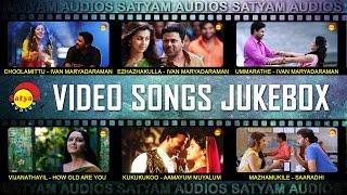 New Malayalam Film Songs HD Video Jukebox