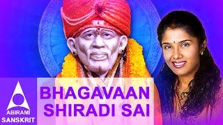 Bhagavan Shiradi Sai | Anuradha Sriram| Sri Shirdi Sai Baba Bhajan | Sai Mandir
