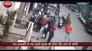 Live Horrible Murder Caught in CCTV camera in the Gwalior City Madhya Pradesh