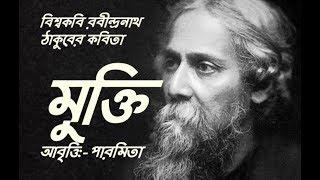 Bangla Kobita   মুক্তি   Mukti   রবীন্দ্রনাথ ঠাকুর   Rabindranath Tagore    Recitation   Paromita