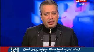 الحياة اليوم - تعليق تامر أمين على ضبط محافظ المنوفية بتهمة التورط فى قضايا فساد ( رشوة )