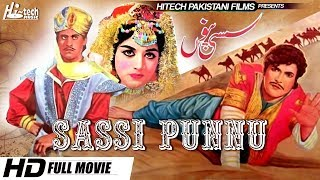 SASSI PUNNU B/W (FULL MOVIE) - IQBAL HASSAN & NAGHMA - OFFICIAL PAKISTANI MOVIE