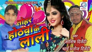 तोहर होठवा के लाली || Tohar Hothawa Ke Lali || Singer Ashish Diwedi Manoj Diwedi ||Bhojpuri Hot Song