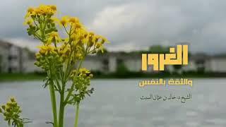 الشيخ خالد بن عثمان :  والثقة بالنفس كلام مهم جدآ