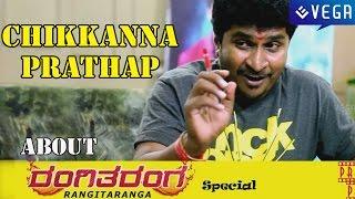 Chikkanna Prathap About RangiTaranga  Movie :  Latest Kannada Movie 2015