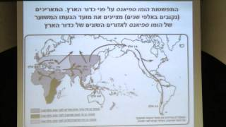 היסטוריה עולמית - שיעור 5