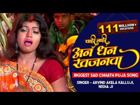 Xxx Mp4 चाही नाही अन धन खजनवा Bahangi Chhathi Mai Ke Arvind Akela Kalluji Nisha Ji Chhath Pooja Song 3gp Sex