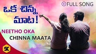 Neetho Oka Chinna Maata | Full Song | Telugu Short Film | 2017 | Oka Chinna Maata | Love Song