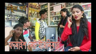 বদমাইশ নেট ইঞ্জিনিয়ার I Badmaish Net Engineer I Panku Vadaima I Koutuk I Bangla Comedy 2017