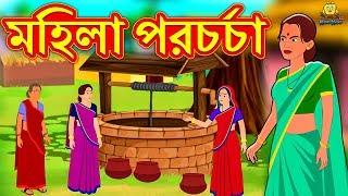 মহিলা পরচর্চা - Rupkothar Golpo | Bangla Cartoon | Bengali Fairy Tales | Koo Koo TV Bengali