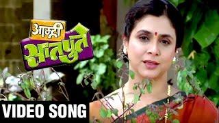 Tulshi Tulshi | Aamhi Saatpute | Devotional Song | Supriya, Sachin | Latest Comedy Marathi Movie