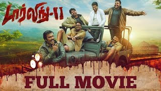 Darling 2 Tamil Full Movie