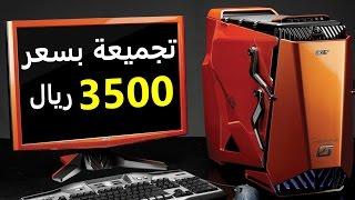 تجميعة PC ممتازة للألعاب بسعر 3500 ريال ( تابع المقطع للأخير في ملاحظه )