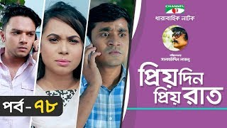 Priyo Din Priyo Raat | Ep 78 | Drama Serial | Niloy | Mitil | Sumi | Salauddin Lavlu | Channel i TV