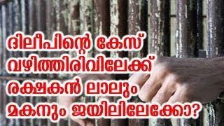ദിലീപിന്റെ കേസ് വഴിത്തിരിവിലേക്ക് രക്ഷകൻ ലാലും മകനും ജയിലിലേക്കോ? | lal and son to jail truth behind