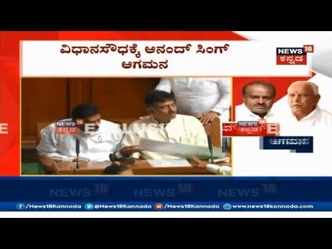 Xxx Mp4 KarnatakaFloorTest Anand Singh Finally Reaches Vidhan Sabha With DK Shivakumar 3gp Sex