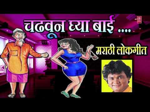 Xxx Mp4 चढवून घ्या बाई मराठी लोकगीत CHADHUN GHYA BAAI MARATHI Marathi Lokgeet Anand Shinde 3gp Sex