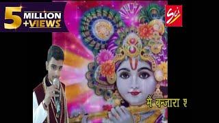 काली कमली वाला Mera Yaar Hai !! Latest Khatu Shyam Bhajan 2016 !! Rahul Soni !! SCI