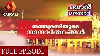ഞാന് മലയാളി: തത്ത്വമസിയുടെ നാനാര്ത്ഥങ്ങള് | Njan Malayali |  10th November 2018