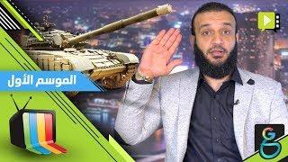 عبدالله الشريف | حلقة 21 | قالوا إيه علينا دولا