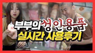 [※국내최초] 부부가 전해주는 성인용품 ★실시간 생방송★ 리얼 후기ㅋㅋㅋㅋ (17.06.18-6) :: ChulGu