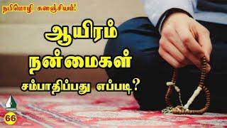 ஆயிரம் நன்மைகள் சம்பாதிப்பது எப்படி? | நபிமொழி | Tamil Aalim Tv | Tamil Bayan | Tamil Muslim #Dhikr
