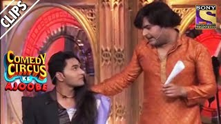 Kapil Auditions For India's 'Lost' Talent | Comedy Circus Ke Ajoobe