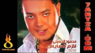 أغنية محمود الحسيني   لازم تسايس جديد