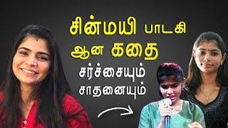 பாடகி Chinmayi தெரியாத மறுபக்கம் | Vairamuthu Issue