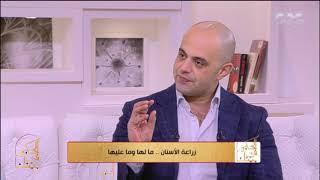 الحكيم في بيتك| د.محمد العالم يكشف مراحل التعامل مع الاسنان والتخصصات المختلفة في طب الاسنان