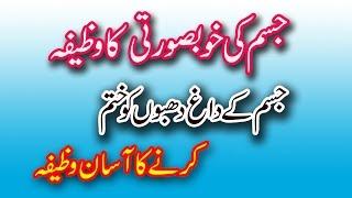 Wazifa For Beauty Of Body Beautiful  |Jism Ki Khobsurti Ka Waizfa | Qurani Wazaif