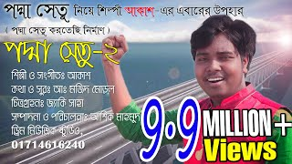 Padma Setu 2| পদ্মা সেতু করতেছি নির্মাণ | Akash Mahmud | Dream Music Faridpur | 01714616240|
