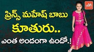 మహేష్ బాబు ముద్దుల గారాల పట్టీ The Photo Of Mahesh Babu's Daughter Sitara Is Simply Awesome|YOYO TV