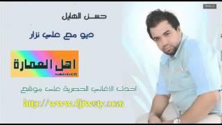 حسن الهايل &علي نزار ديو اهل العمارة 2013
