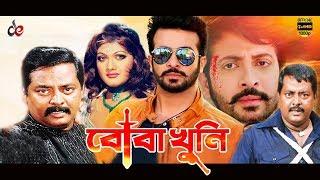 Boba Khuni | বোবা খুনি | Bangla Full Movie | Shakib Khan, Munmun, Dipjol | Full HD