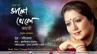 Bhalo Theko | Jayati Chakraborty New Album | Nachiketa | Zulfiqer Russell
