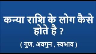 Kanya rashi I Kanya rashi quality I Virgo trait in Hindi