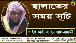 Salater Somoy Suchi Sheikh Kazi Zahid Al-Madani|Bangla waz| waz |waz|Bangla waz|