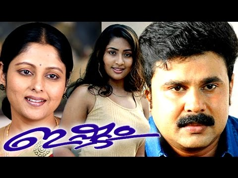 Ishtam   Malayalam Full Movie   Dileep,Navya Nair Romantic Comedy Movie [HD]