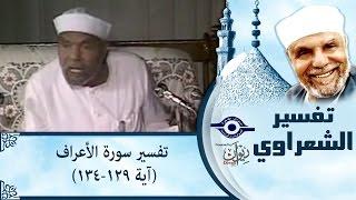 الشيخ الشعراوي |  تفسير سورة الأعراف، (آية ١٢٩-١٣٤)