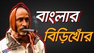 বাংলার বিড়িখোর | Banglar Birikhor | New Bangla Funny Video By Fun Buzz 2017