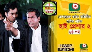 হাসির নাটক 'হাই প্রেশার ২' Eid Natok-High Pressure 2 | EP 06 | Mosharraf Karim, Nadia | Comedy Natok