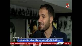 أراء النقاد الرياضيين الجزائريين حول مباراة الأهلى ووفاق سطيف