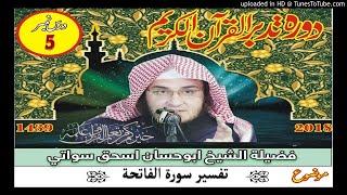 sheikh abu hassaan swati pashto bayan -  سورة الفاتحة - درس 5