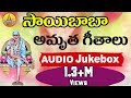 Download Sai Baba Songs Sai Baba Telugu Devotional Songs Shiridi Sai Telugu Songs Sri Sai Baba Songs mp3